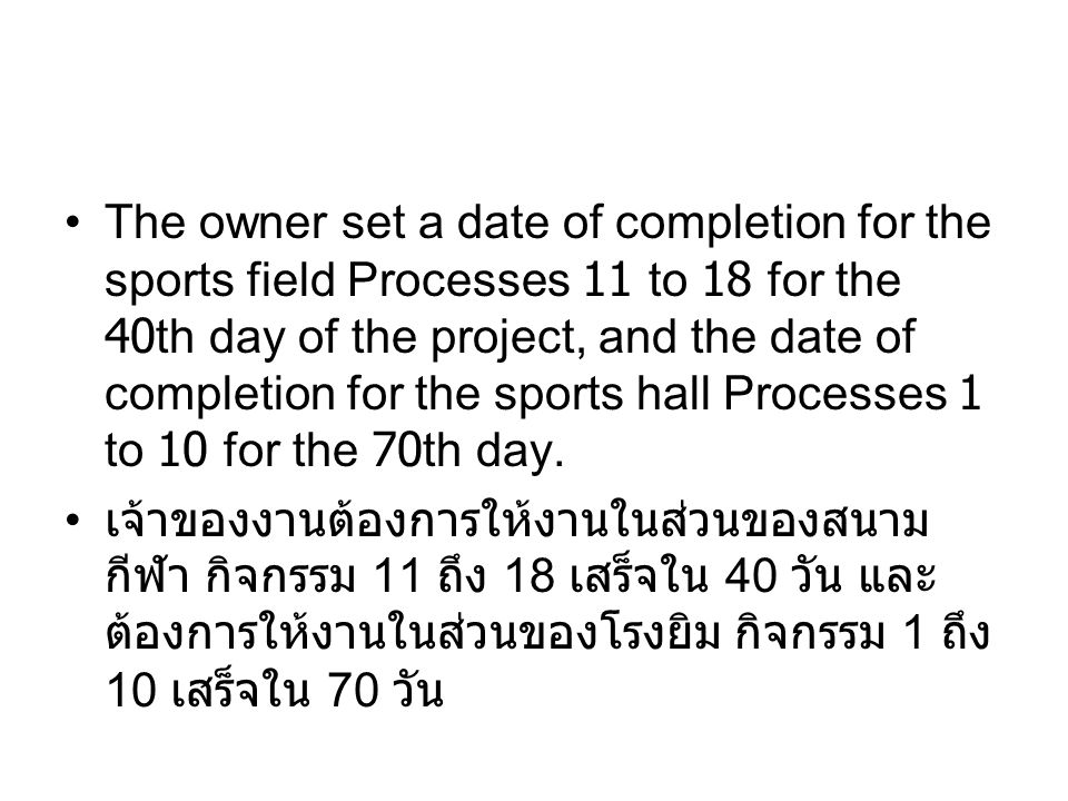The owner set a date of completion for the sports field Processes 11 to 18 for the 40th day of the project, and the date of completion for the sports hall Processes 1 to 10 for the 70th day.