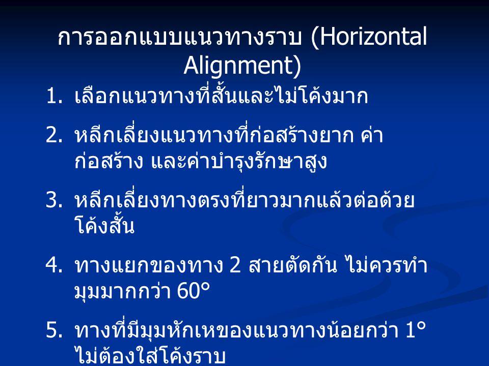 การออกแบบแนวทางราบ (Horizontal Alignment)