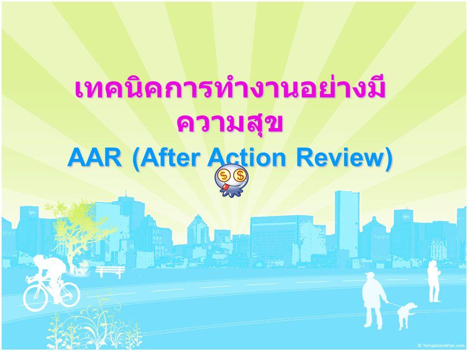 เทคนิคการทำงานอย่างมีความสุข AAR (After Action Review)
