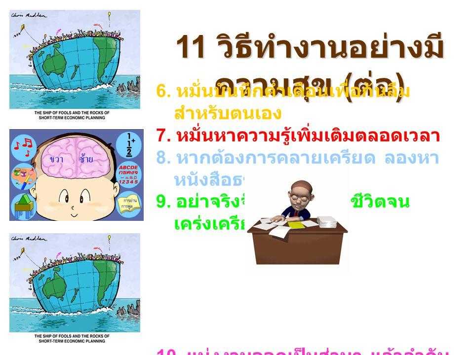 11 วิธีทำงานอย่างมีความสุข (ต่อ)