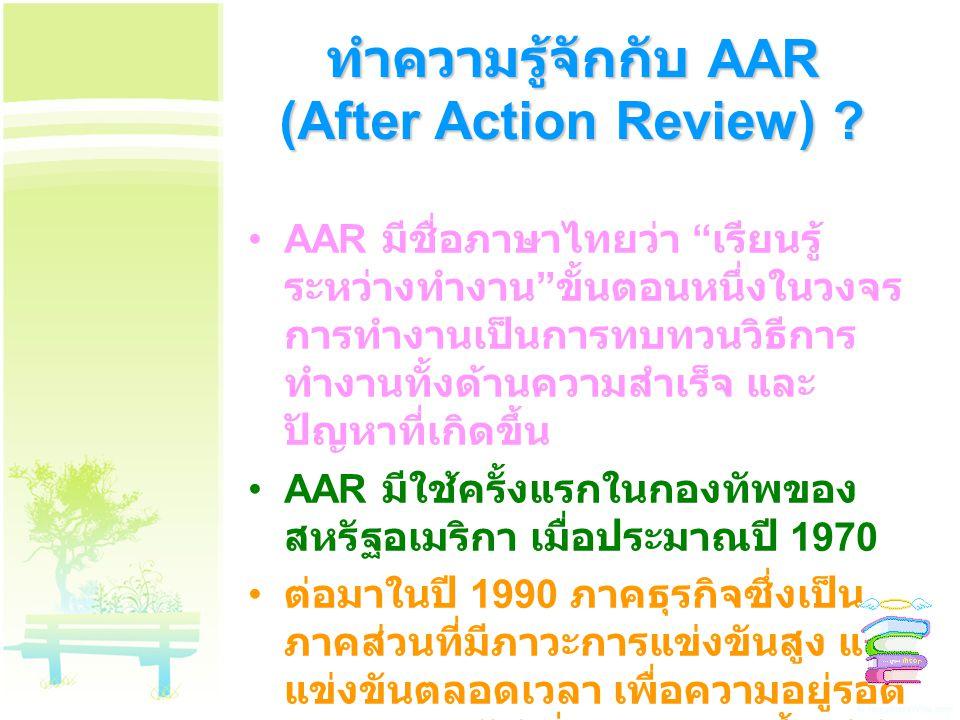 ทำความรู้จักกับ AAR (After Action Review)