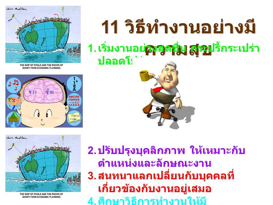 11 วิธีทำงานอย่างมีความสุข