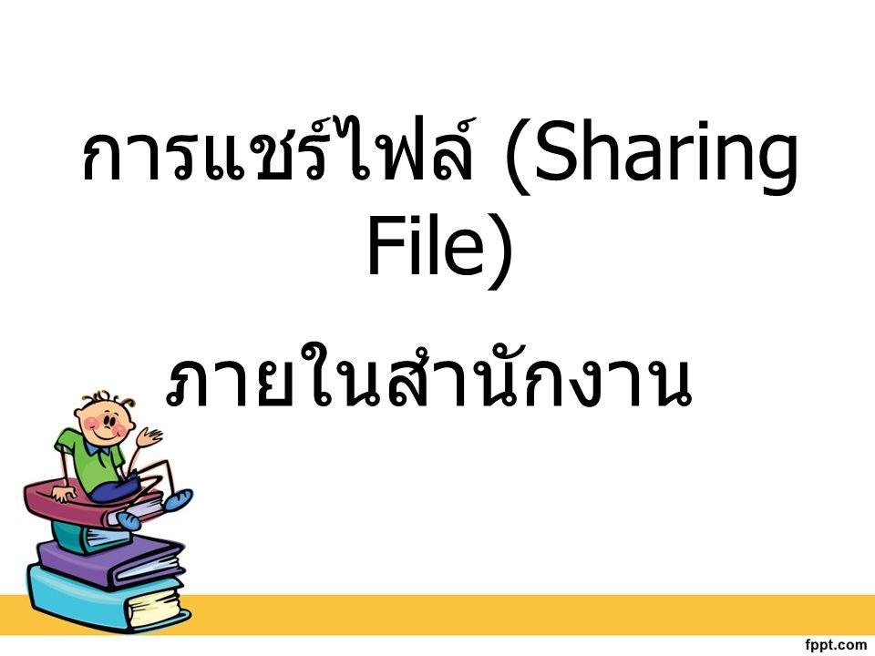 การแชร์ไฟล์ (Sharing File)