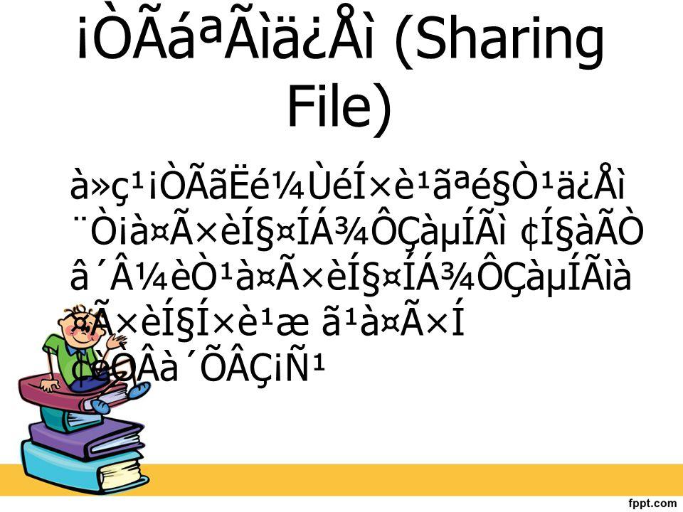 ¡ÒÃáªÃìä¿Åì (Sharing File)