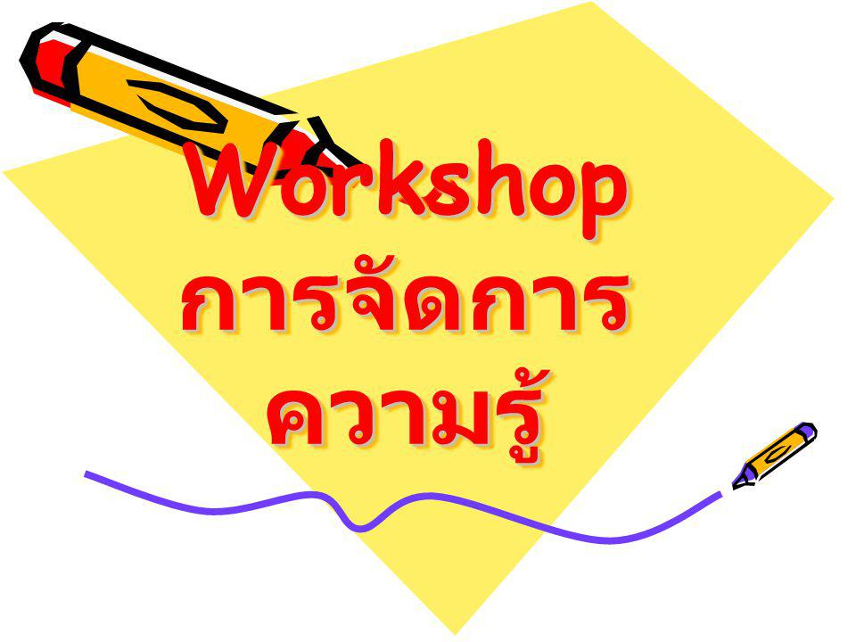 Workshop การจัดการความรู้