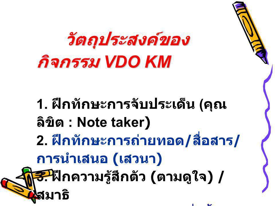 วัตถุประสงค์ของกิจกรรม VDO KM