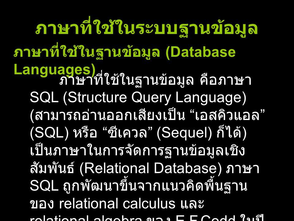 ภาษาที่ใช้ในระบบฐานข้อมูล