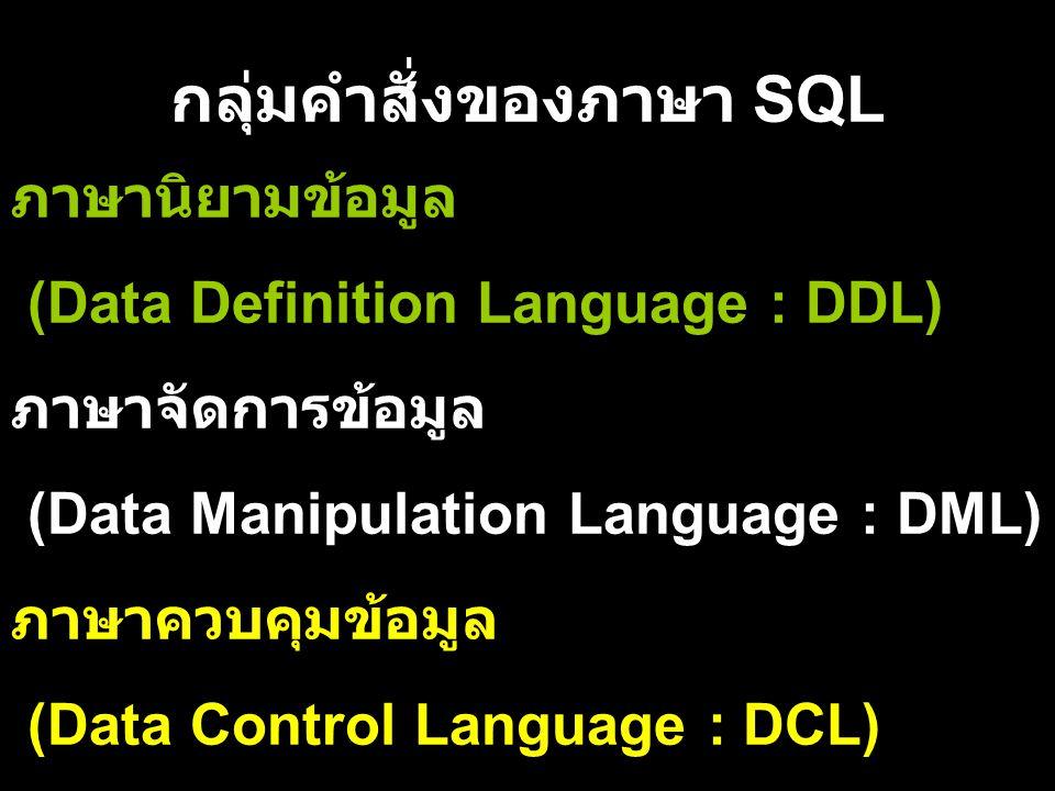 กลุ่มคำสั่งของภาษา SQL