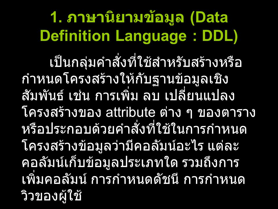 1. ภาษานิยามข้อมูล (Data Definition Language : DDL)