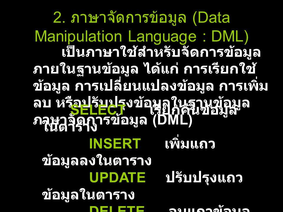 2. ภาษาจัดการข้อมูล (Data Manipulation Language : DML)