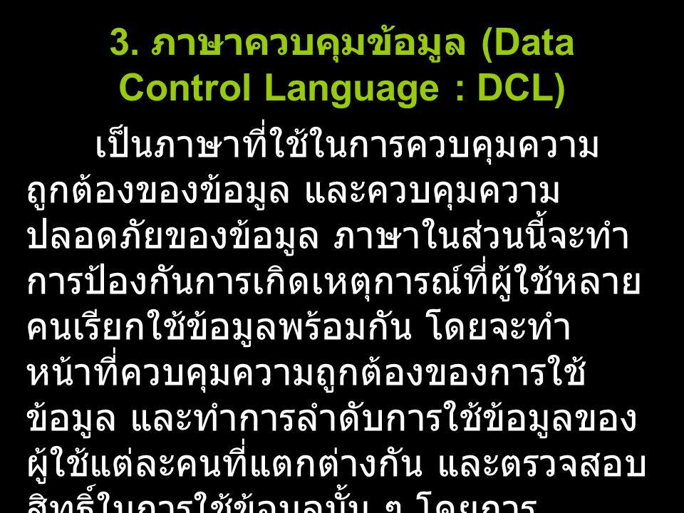 3. ภาษาควบคุมข้อมูล (Data Control Language : DCL)