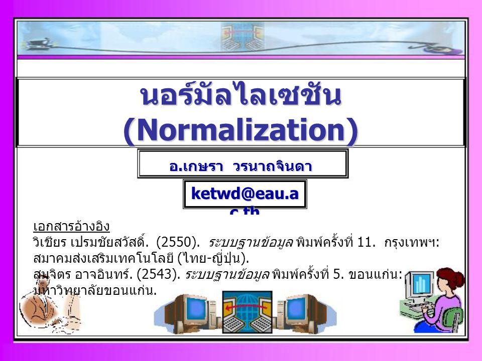 นอร์มัลไลเซชัน (Normalization)