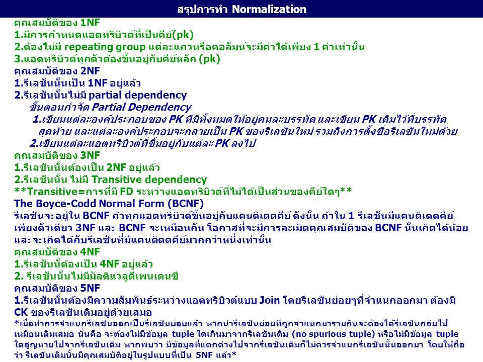 สรุปการทำ Normalization