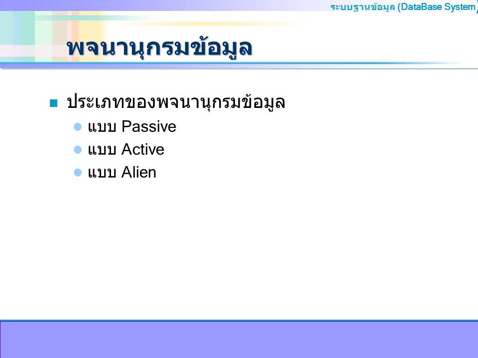 พจนานุกรมข้อมูล ประเภทของพจนานุกรมข้อมูล แบบ Passive แบบ Active