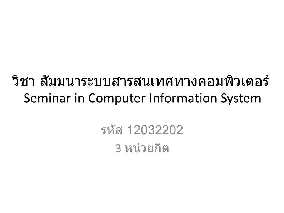 วิชา สัมมนาระบบสารสนเทศทางคอมพิวเตอร์ Seminar in Computer Information System