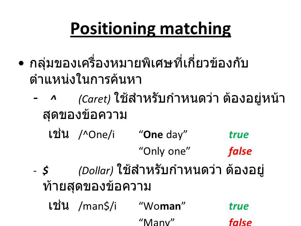 Positioning matching กลุ่มของเครื่องหมายพิเศษที่เกี่ยวข้องกับตำแหน่งในการค้นหา. - ^ (Caret) ใช้สำหรับกำหนดว่า ต้องอยู่หน้าสุดของข้อความ.
