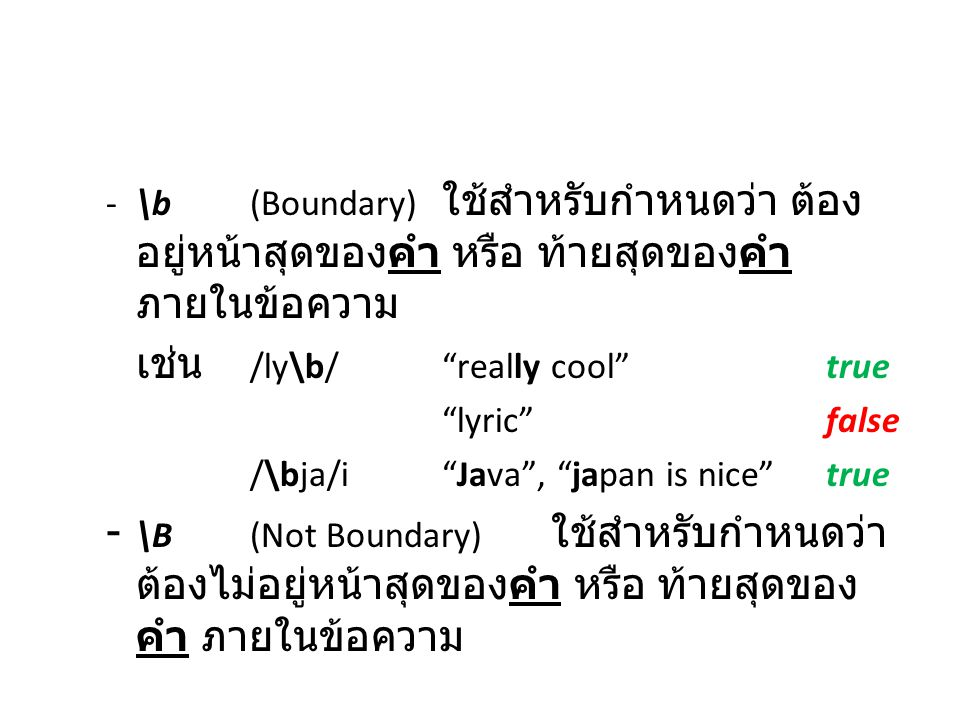 เช่น /ly\b/ really cool true