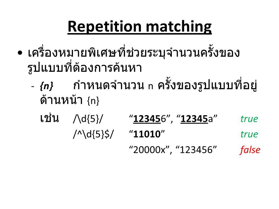 Repetition matching เครื่องหมายพิเศษที่ช่วยระบุจำนวนครั้งของรูปแบบที่ต้องการค้นหา. {n} กำหนดจำนวน n ครั้งของรูปแบบที่อยู่ด้านหน้า {n}