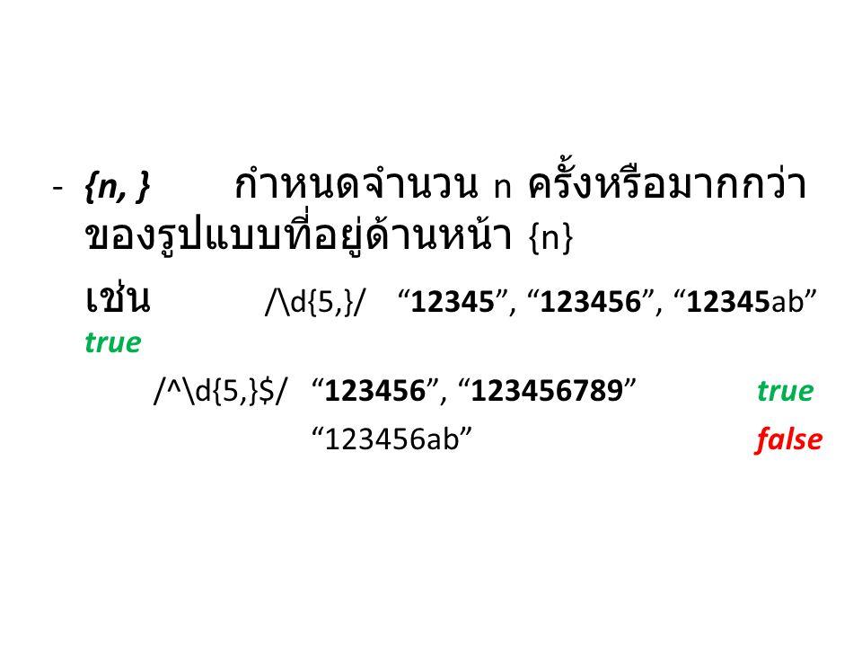 เช่น /\d{5,}/ 12345 , 123456 , 12345ab true