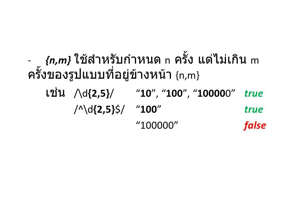 เช่น /\d{2,5}/ 10 , 100 , 100000 true