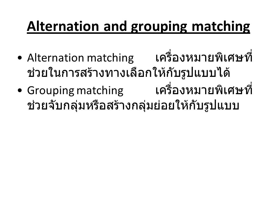 Alternation and grouping matching