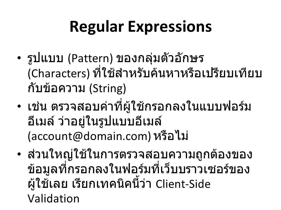Regular Expressions รูปแบบ (Pattern) ของกลุ่มตัวอักษร (Characters) ที่ใช้สำหรับค้นหาหรือเปรียบเทียบกับข้อความ (String)