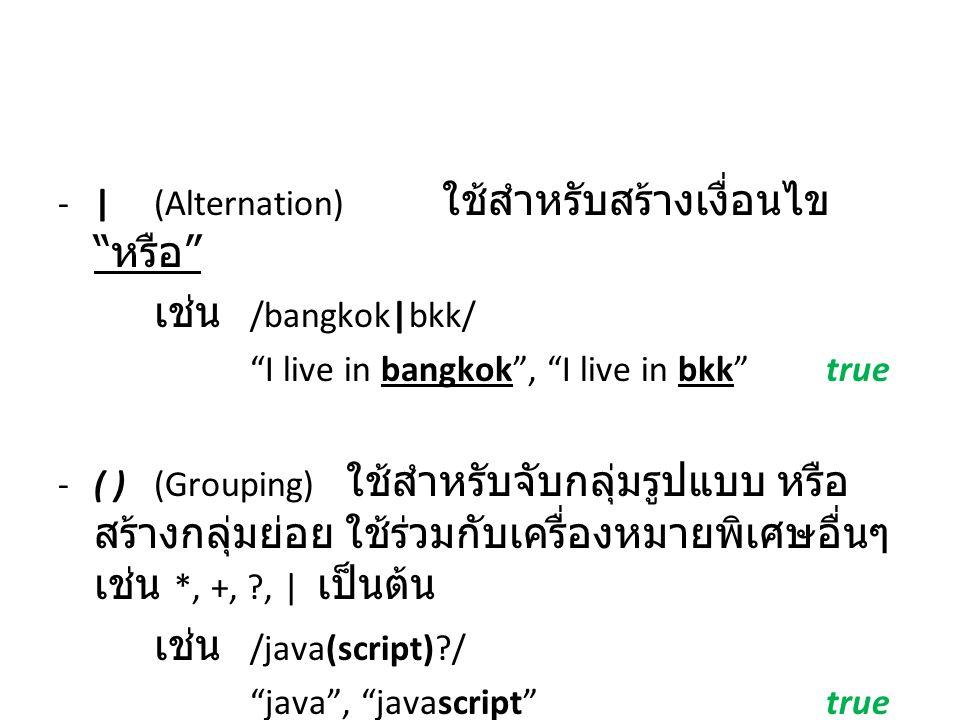 เช่น /bangkok|bkk/ เช่น /java(script) /