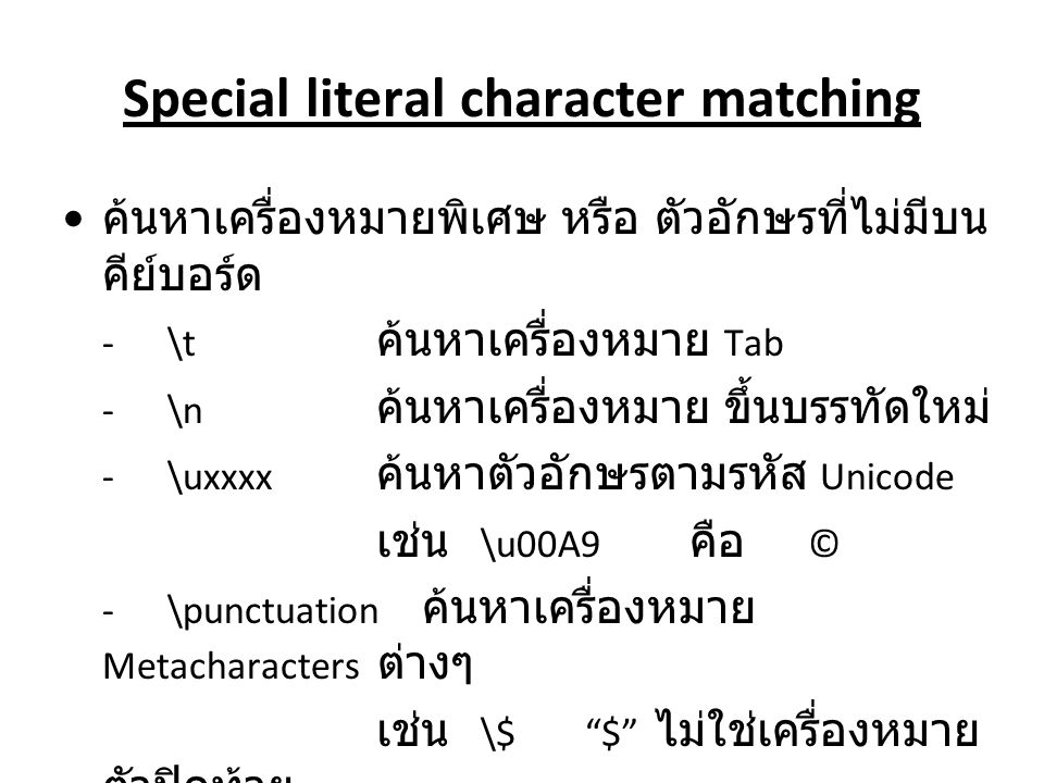Special literal character matching