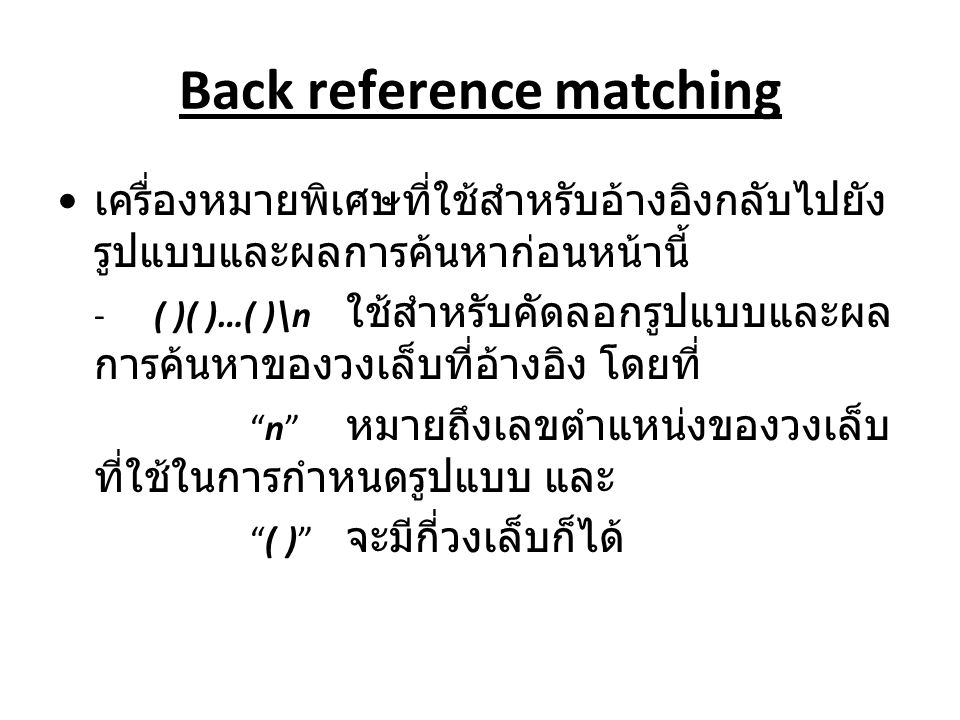 Back reference matching