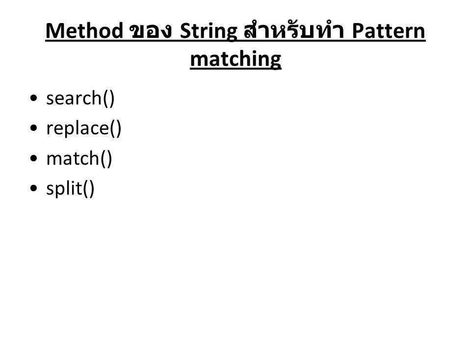 Method ของ String สำหรับทำ Pattern matching