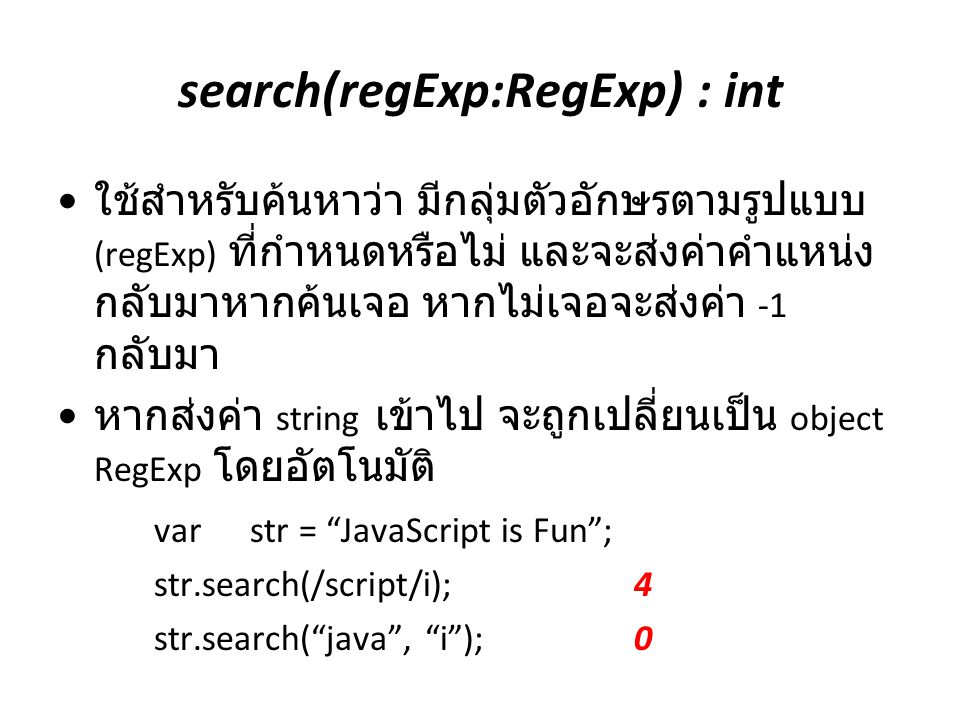 search(regExp:RegExp) : int