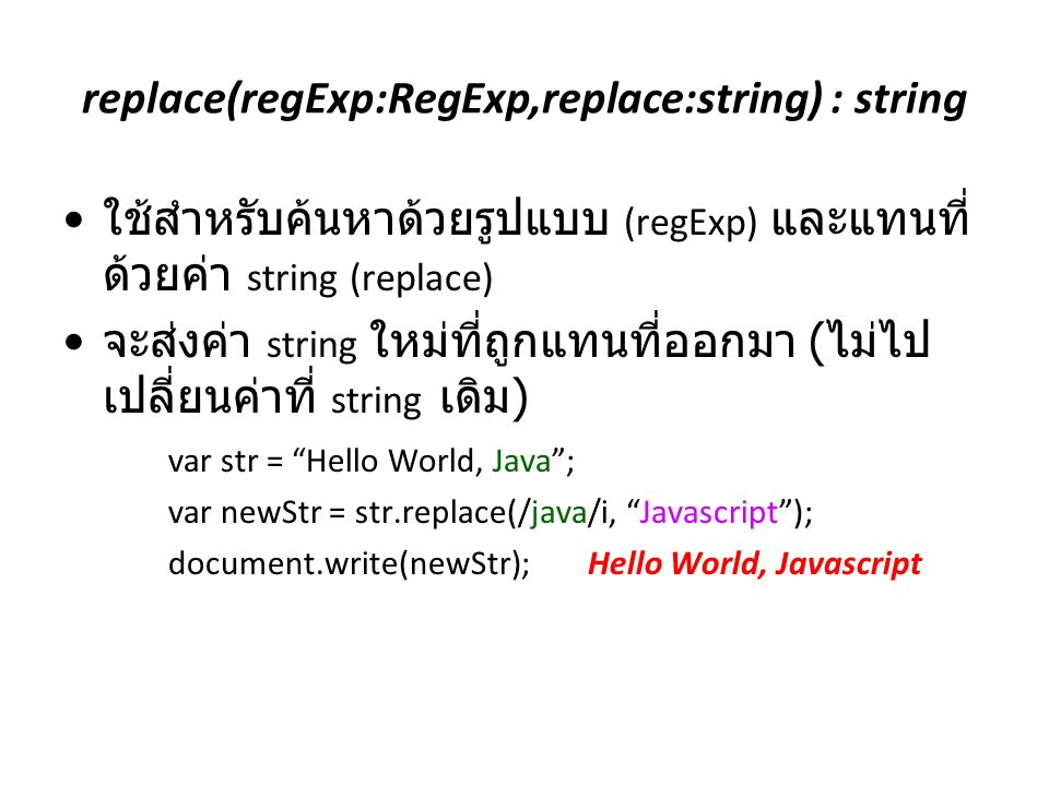 replace(regExp:RegExp,replace:string) : string