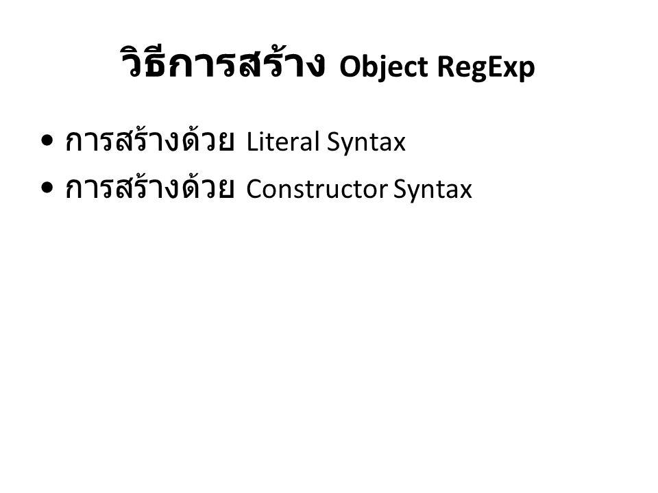 วิธีการสร้าง Object RegExp