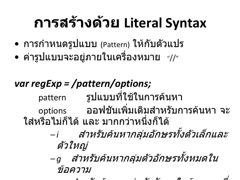 การสร้างด้วย Literal Syntax