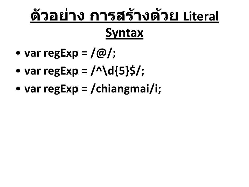 ตัวอย่าง การสร้างด้วย Literal Syntax