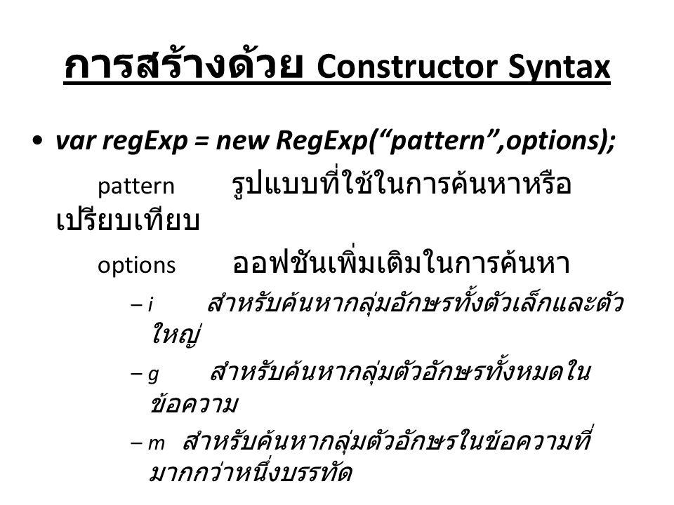 การสร้างด้วย Constructor Syntax