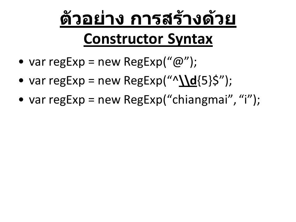 ตัวอย่าง การสร้างด้วย Constructor Syntax