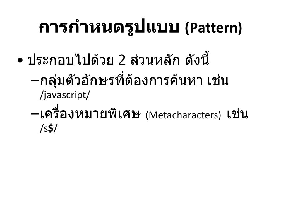 การกำหนดรูปแบบ (Pattern)
