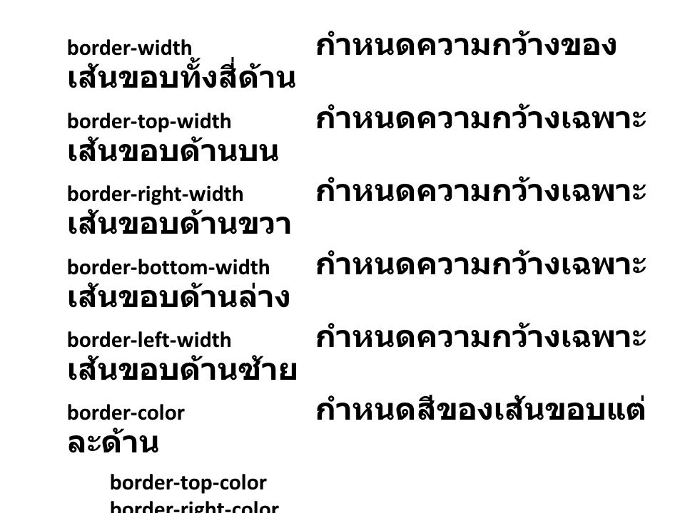 border-width กำหนดความกว้างของเส้นขอบทั้งสี่ด้าน