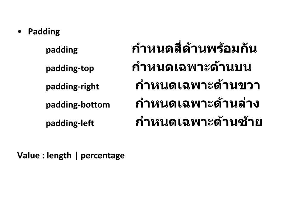 padding กำหนดสี่ด้านพร้อมกัน padding-top กำหนดเฉพาะด้านบน
