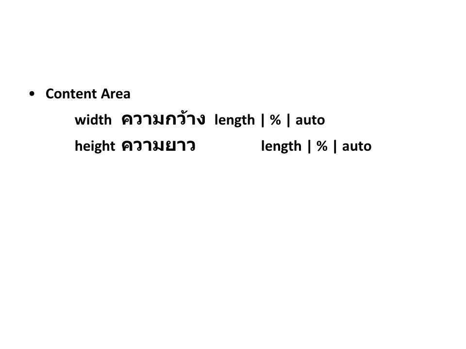 Content Area width ความกว้าง length | % | auto height ความยาว length | % | auto
