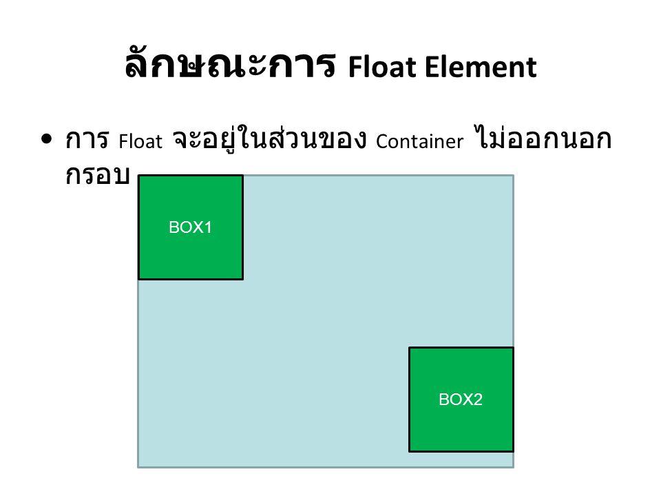 ลักษณะการ Float Element