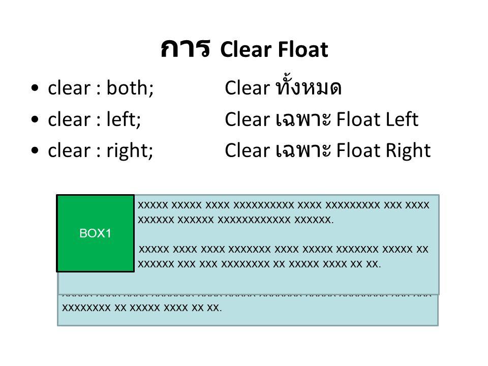 การ Clear Float clear : both; Clear ทั้งหมด