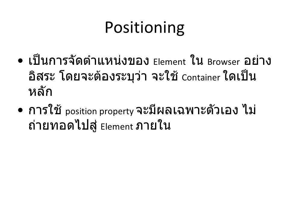 Positioning เป็นการจัดตำแหน่งของ Element ใน Browser อย่างอิสระ โดยจะต้องระบุว่า จะใช้ Container ใดเป็นหลัก.