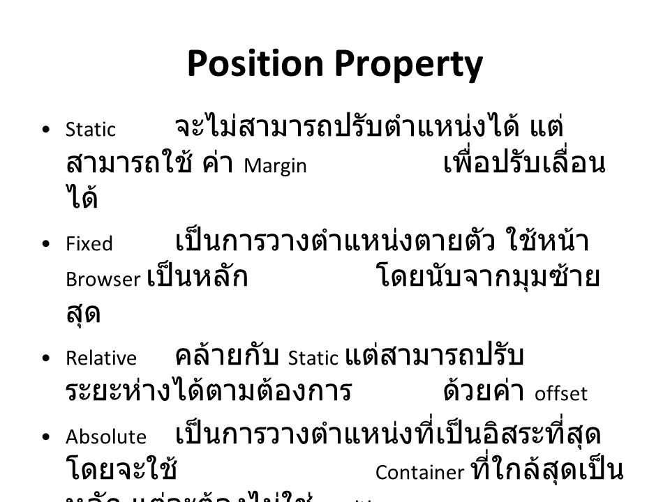 Position Property ที่เป็น Static