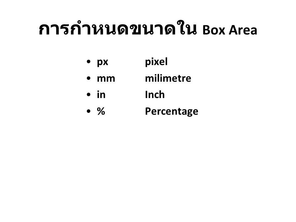 การกำหนดขนาดใน Box Area