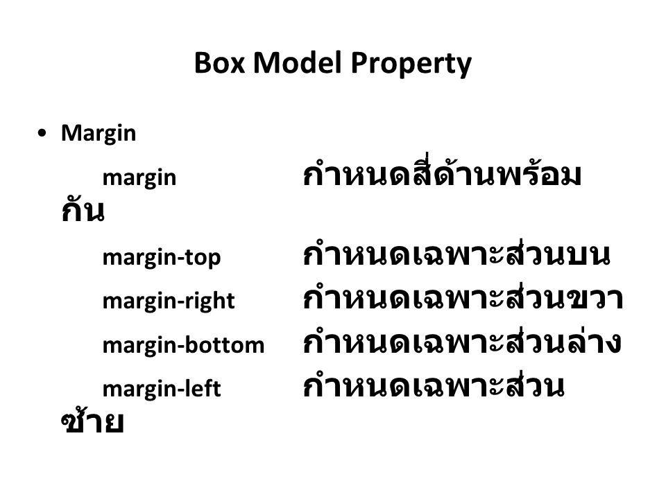 margin กำหนดสี่ด้านพร้อมกัน margin-top กำหนดเฉพาะส่วนบน