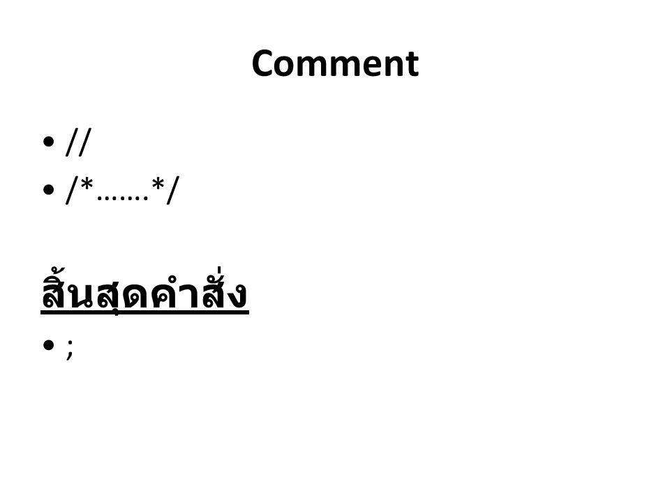 Comment // /*…….*/ สิ้นสุดคำสั่ง ;