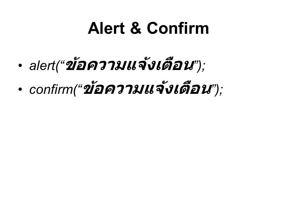 Alert & Confirm alert( ข้อความแจ้งเตือน );