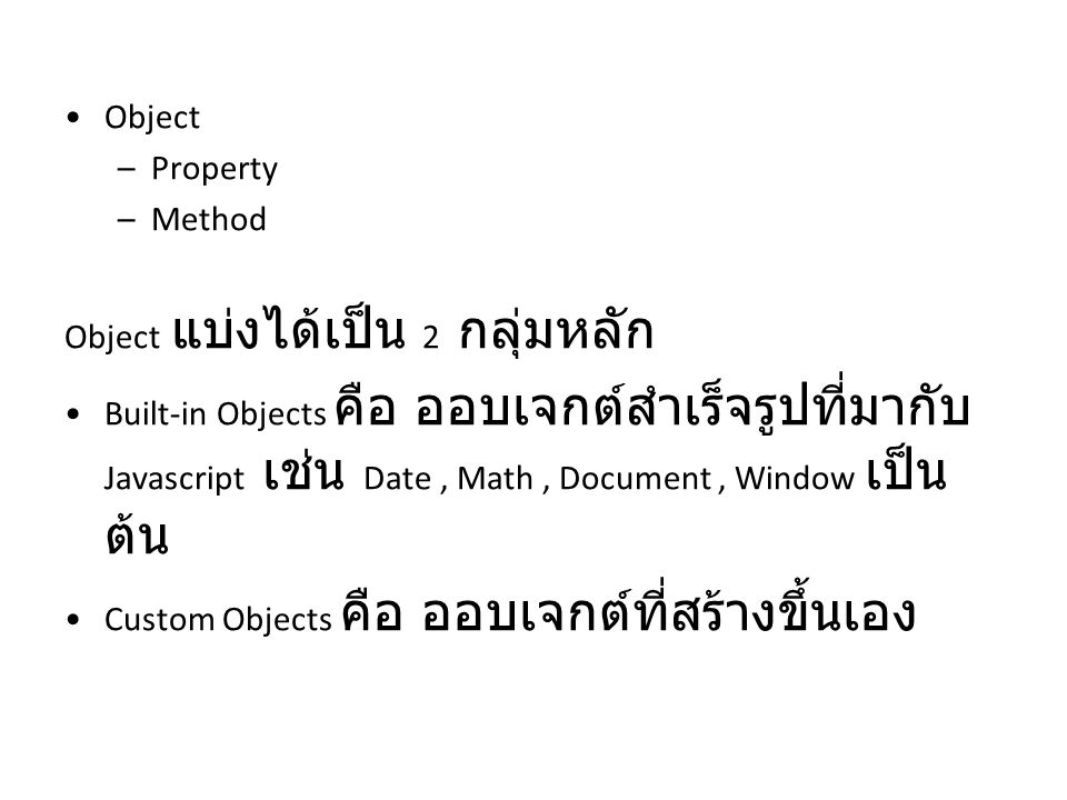 Object Property. Method. Object แบ่งได้เป็น 2 กลุ่มหลัก.